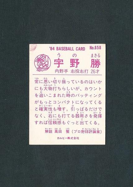 カルビー プロ野球 カード 1984年 No.658 宇野勝_2