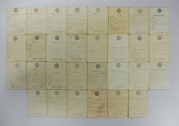 カルビー 旧 仮面ライダー カード 105 30枚_2