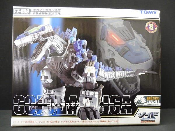 TOMY ゾイドフューザーズ ゴジュラスギガ FZ-008_1