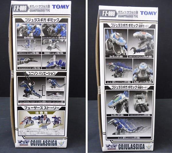 TOMY ゾイドフューザーズ ゴジュラスギガ FZ-008_3