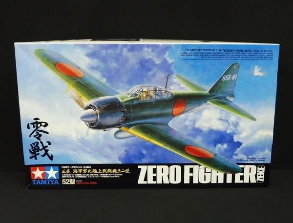 1/32 タミヤ 三菱 海軍零式艦上戦闘機 52型 零戦_1