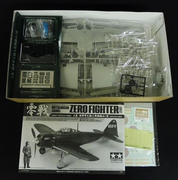 1/32 タミヤ 三菱 海軍零式艦上戦闘機 52型 零戦_2