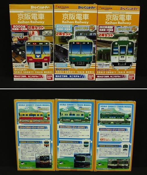 Bトレインショーティー 京阪電車 旧3000系 特急 他_2