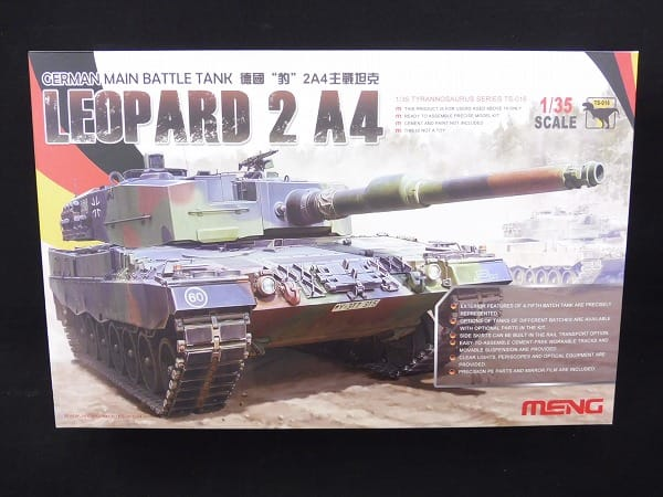 MENG 1/35 独主力戦車 レオパルド2 A4 エッチング