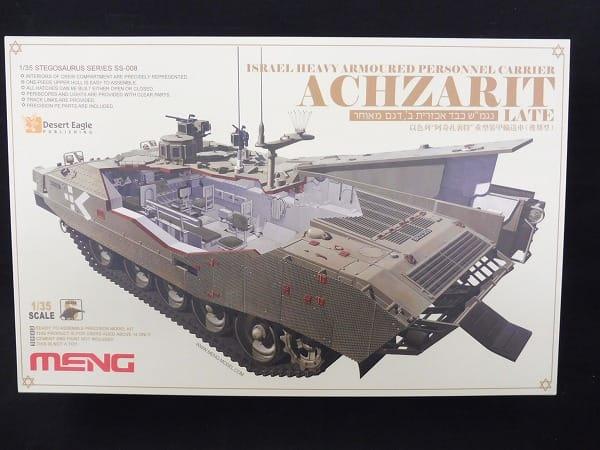 MENG 1/35 IDF 重装甲兵員輸送車 アチザリット 後期型