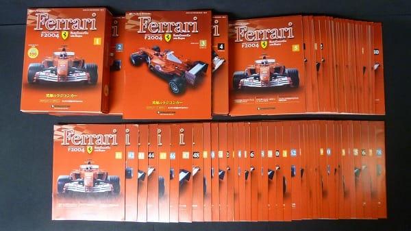 週刊フェラーリ ラジコンカー F2004 1~78巻_3