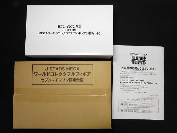 セブンイレブン 限定 J  STARS MEGA ワーコレ