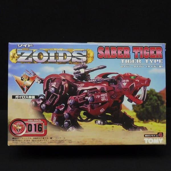 ZOIDS 1/72 セイバータイガー プラモデル_1