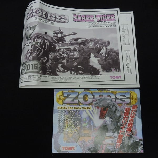 ZOIDS 1/72 セイバータイガー プラモデル_2