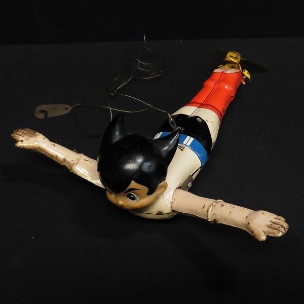 浅草玩具 フライング 鉄腕アトム / ブリキ