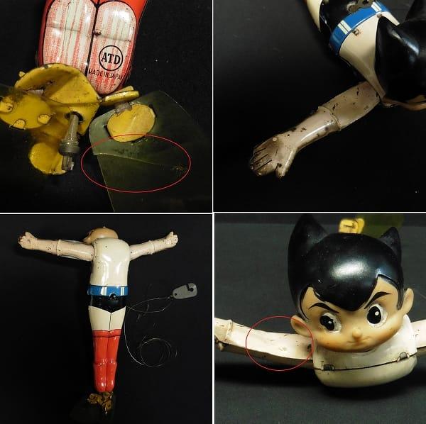 浅草玩具 フライング 鉄腕アトム / ブリキ_3