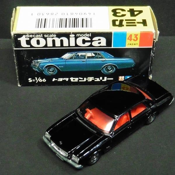 トミカ 黒箱 日本製 トヨタ センチュリー / no 43_1