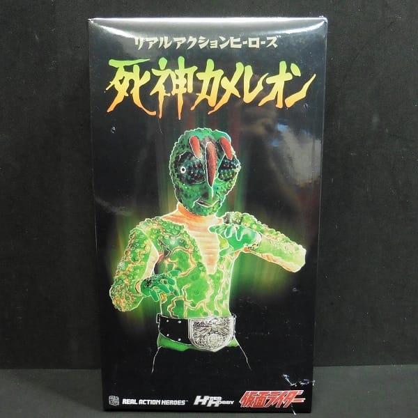 メディコムトイ RAH 死神カメレオン / 仮面ライダー_1