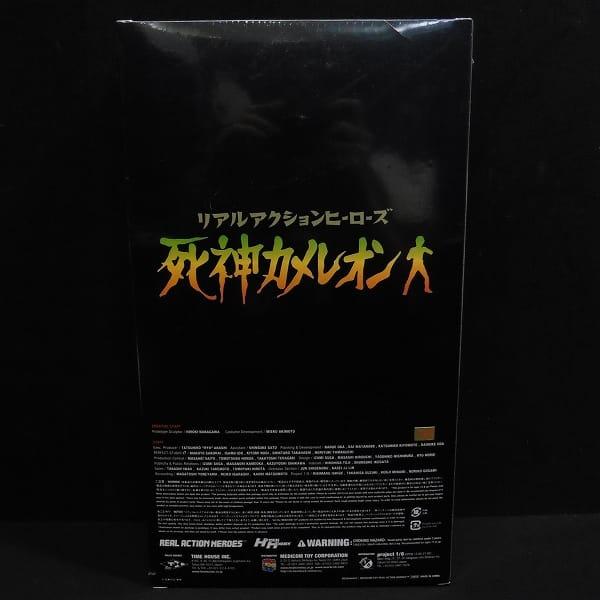 メディコムトイ RAH 死神カメレオン / 仮面ライダー_3