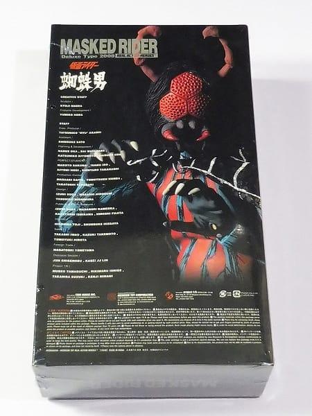 メディコムトイ RAH 蜘蛛男 2008 / 仮面ライダー_2