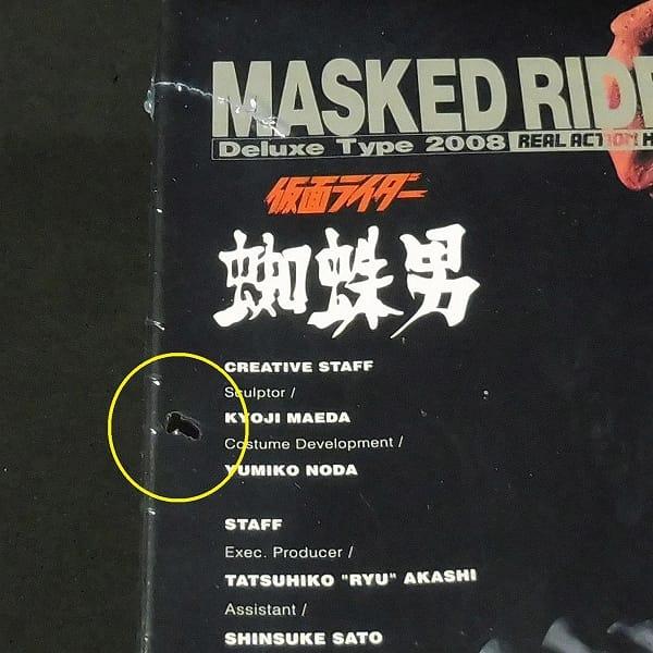 メディコムトイ RAH 蜘蛛男 2008 / 仮面ライダー_3