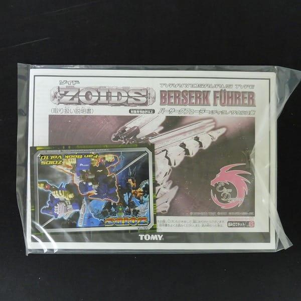 ゾイド ZOIDS 1/72 妄想戦記 シュトゥルムテュラン_2