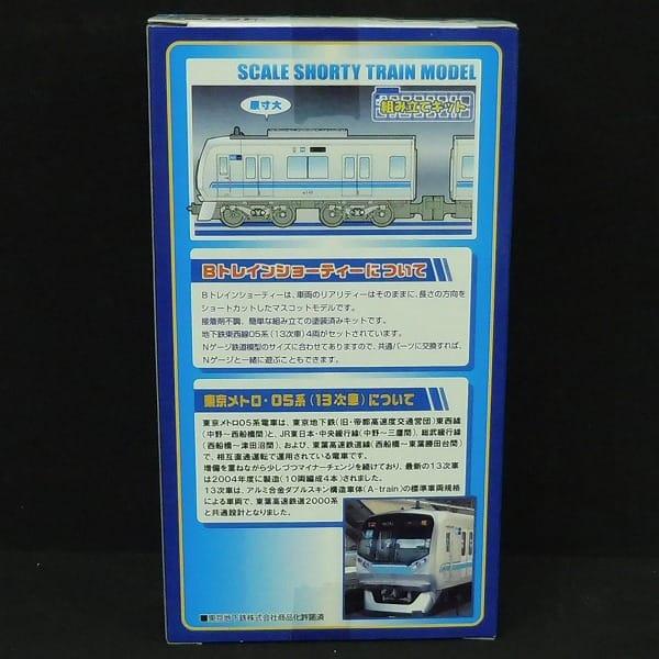 Bトレインショーティー モヤ700形 EF63形 8000系 他_3