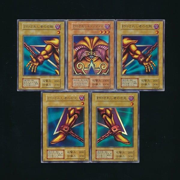 遊戯王 初期版 封印されしエクゾディア パーツ 5種 ウルトラレア