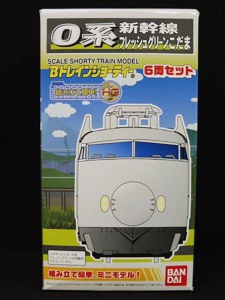 Bトレインショーティー 0系新幹線 こだま6両セット_1