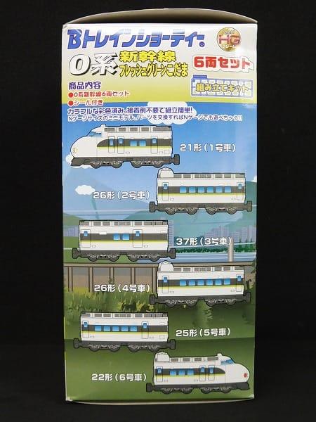 Bトレインショーティー 0系新幹線 こだま6両セット_2