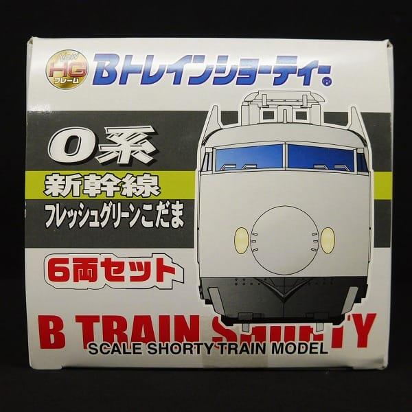 Bトレインショーティー 0系新幹線 こだま6両セット_3