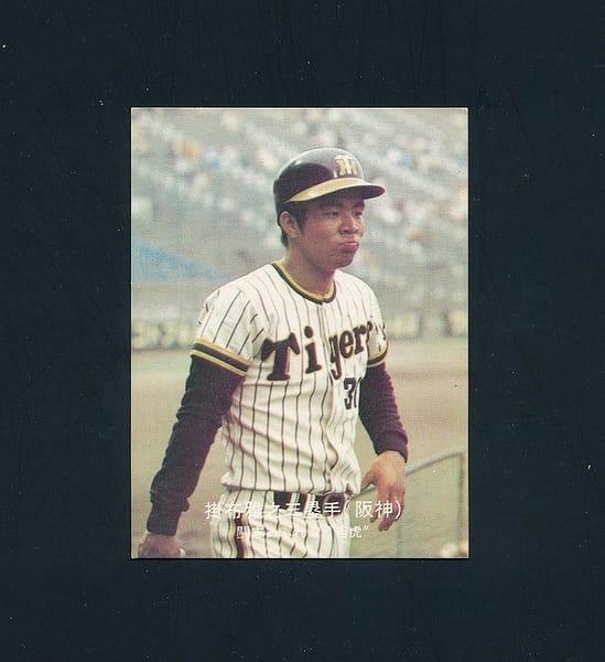 大阪版 カルビー プロ野球カード 1977年 大-67 掛布雅之_1