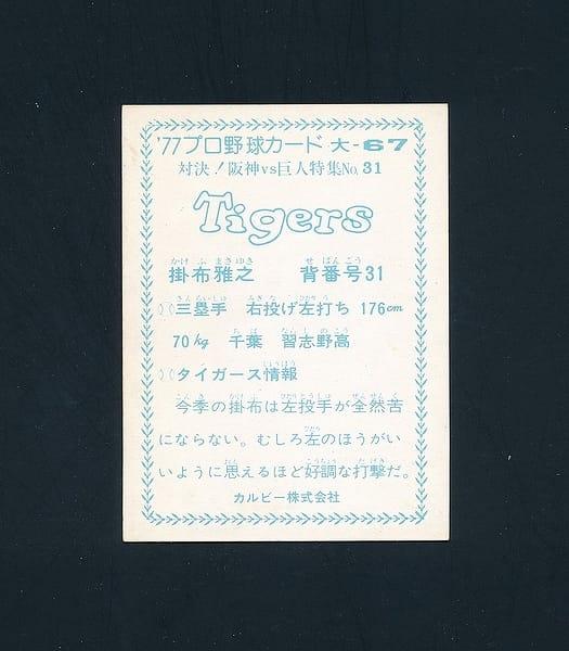 大阪版 カルビー プロ野球カード 1977年 大-67 掛布雅之_2