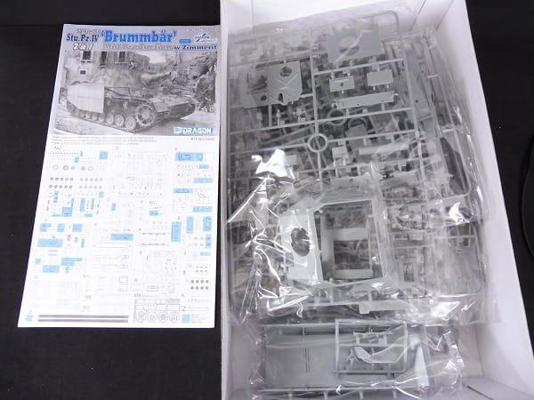 サイバー 1/35 4号突撃砲 ブルムベア 中期 ツィメリット_2
