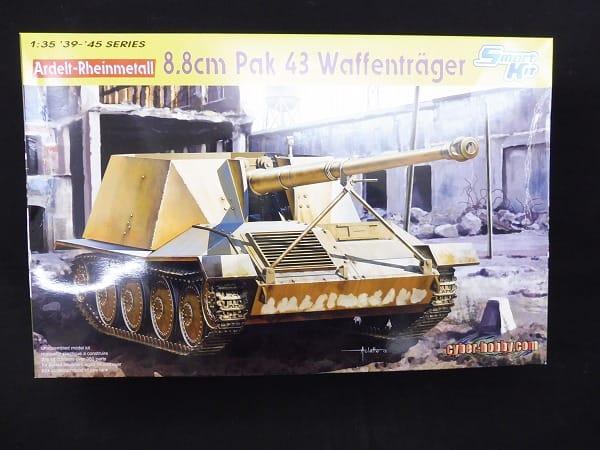 サイバー 1/35 独 対戦車自走砲 ヴァッヘントレーガー_1