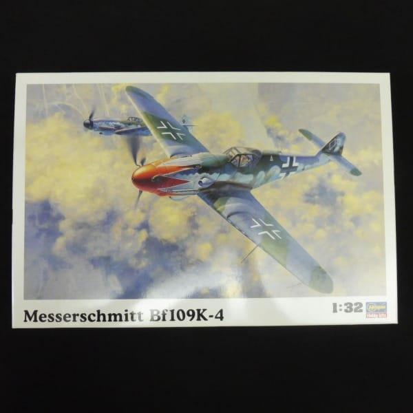 ハセガワ 1/32 メッサーシュミット Bf109K-4 ドイツ空軍_1
