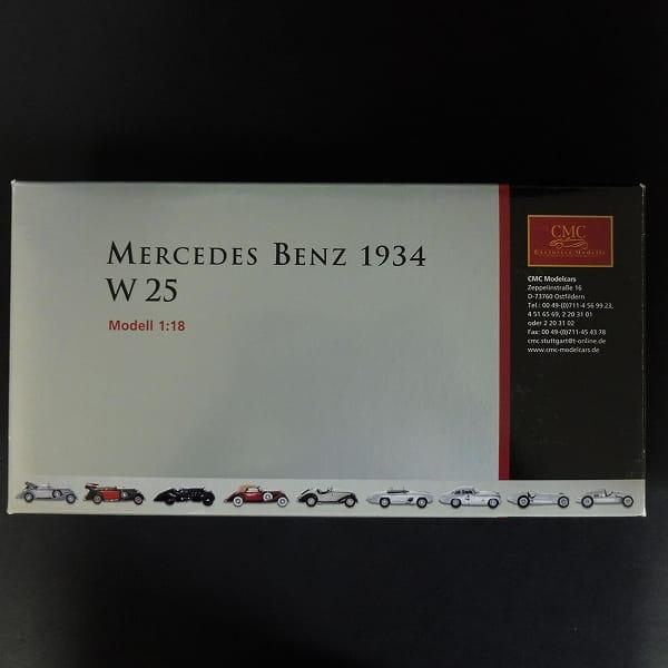 CMC 1/18 メルセデス ベンツ 1934 W25 / シルバーアロー