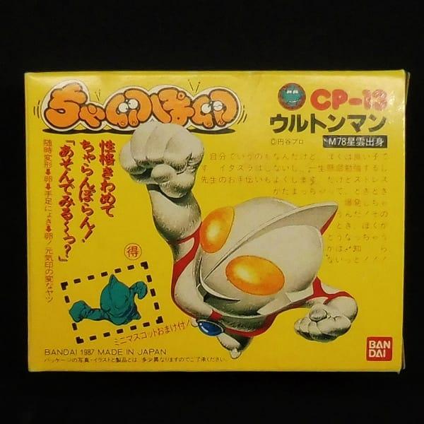 ちゃ卵ぽ卵 ウルトンマン / タマゴラス ウルトラマン