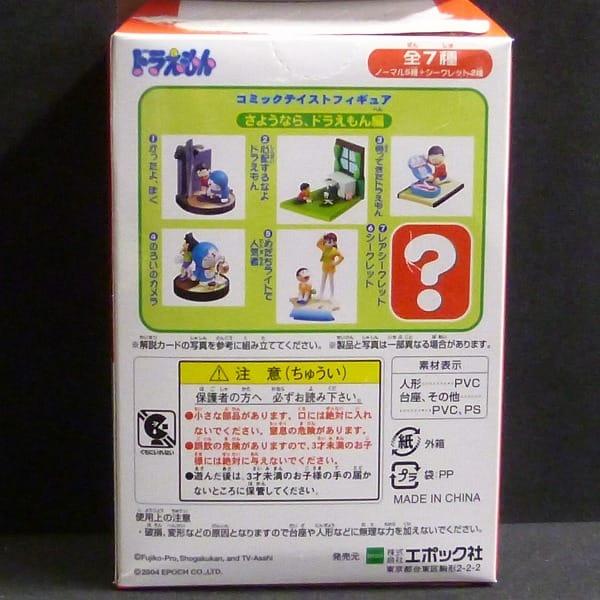 エポック社 ドラえもん コミックテイストフィギュア 3弾_2