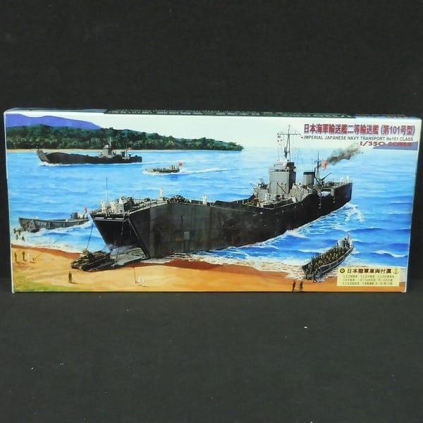 ピットロード 1/350 日本海軍二等輸送艦 第101号型_1