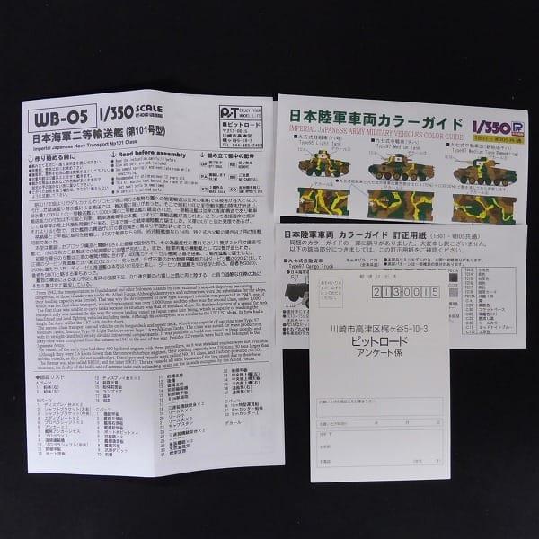 ピットロード 1/350 日本海軍二等輸送艦 第101号型_2