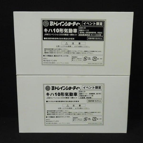 イベント限定 Bトレインショーティー キハ10形気動車_1