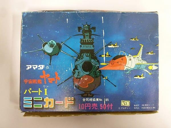 アマダ 宇宙戦艦ヤマト ミニカード パート1 50袋