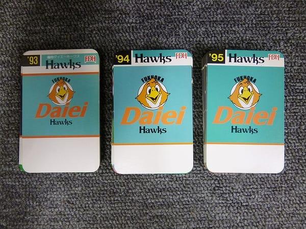 タカラ プロ野球カード ゲーム 93 94 95年 福岡ダイエー