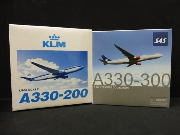 ドラゴン 1/400 A330-300 スカンジナビア航空 他/飛行機