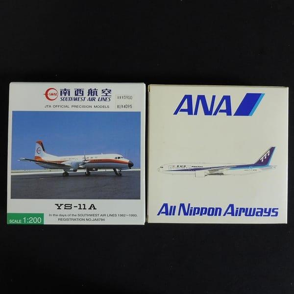 JTA 1/200 南西航空 YS-11A 1/500 ANA ボーイング777