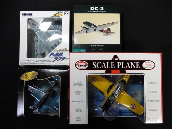 飛行機 1/200 DC-3 鹿屋海軍航空隊 1/144 F-22他