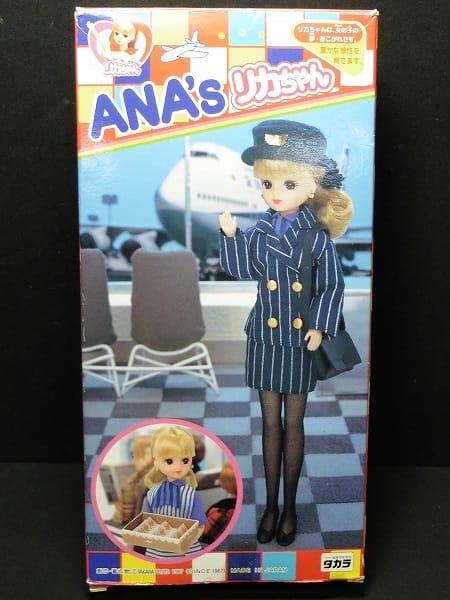 タカラ ANA's リカちゃん / キャビンアテンダント 人形