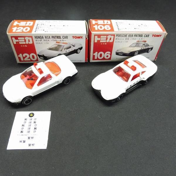 トミカ 赤箱 日本製 ホンダ NSX ポルシェ 959 パトカー
