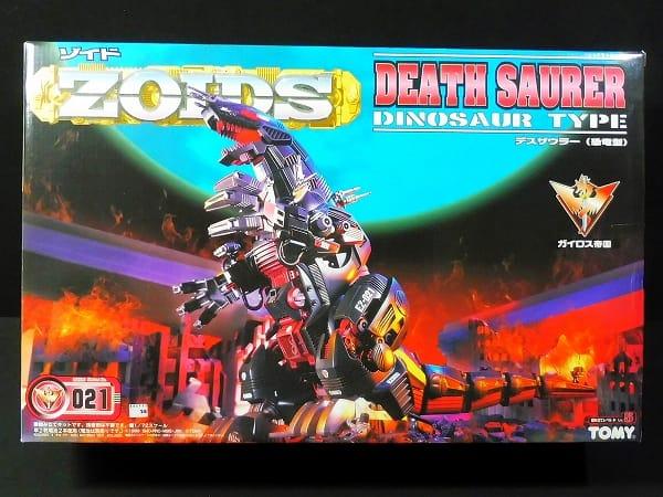 ZOIDS EZ-021 デスザウラー 恐竜型 / ゾイド