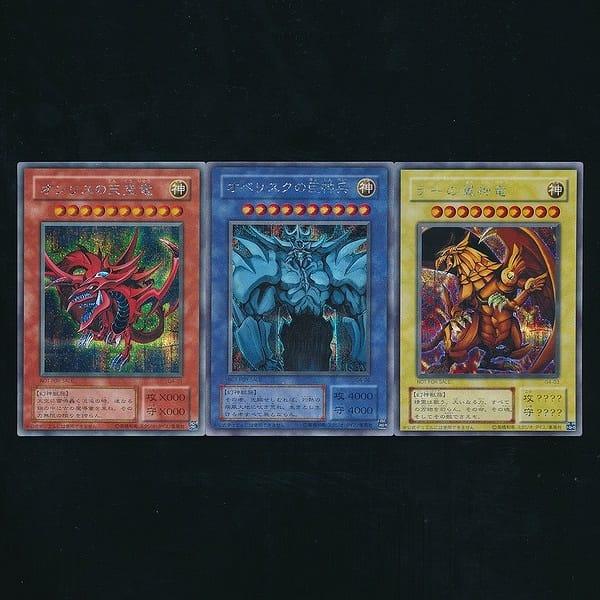 遊戯王 三幻神 G4 オシリスの天空竜 オベリスクの巨神兵 他 / GBC