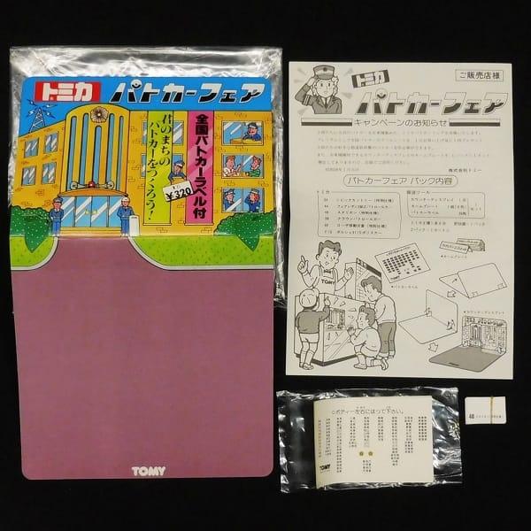 トミカ パトカーフェア 販促ツール シール / POP