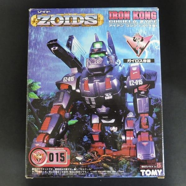 ZOIDS 1/72 015 アイアンコング ゴリラ型_1
