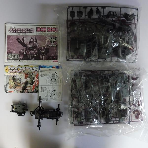 ZOIDS 1/72 015 アイアンコング ゴリラ型_2