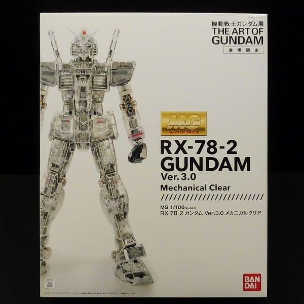 ガンダム展限定 MG ガンダム Ver.3.0 メカニカルクリア